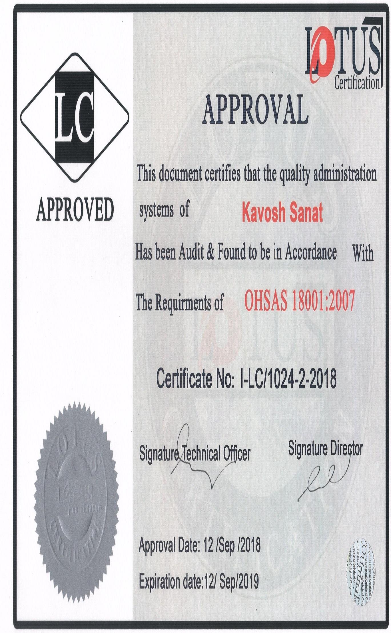 کاوش صنعت - OHSAS 18001:2007