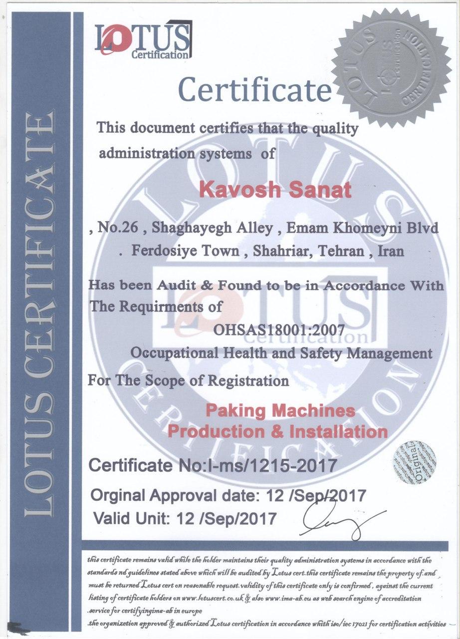 کاوش صنعت - گواهینامه مدیریت ایمنی OHSAS 18001