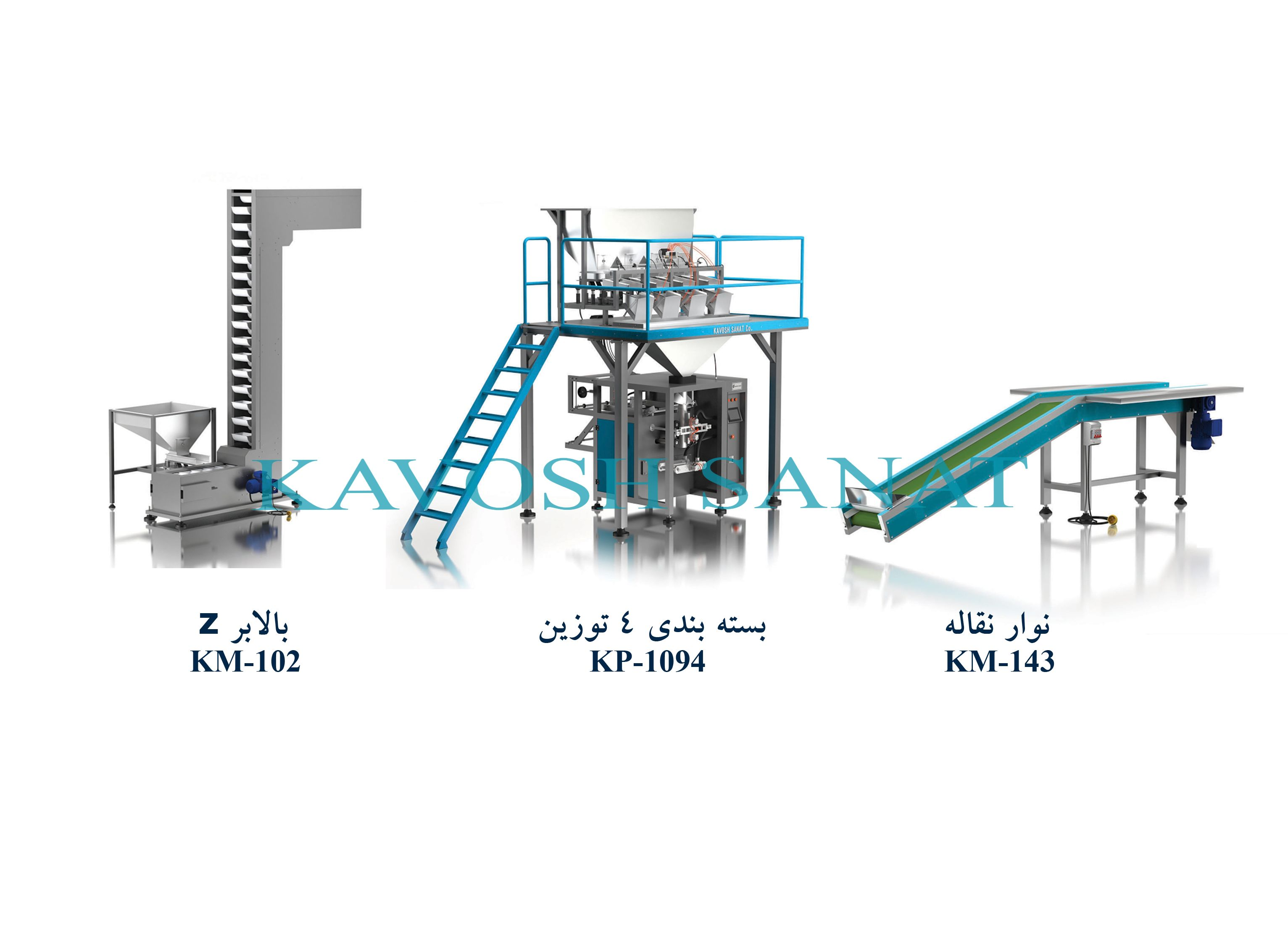 Kavosh Sanat - granule packaging line