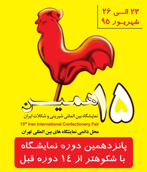 کاوش صنعت - پانزدهمین نمایشگاه بین المللی شیرینی وشکلات ایران
