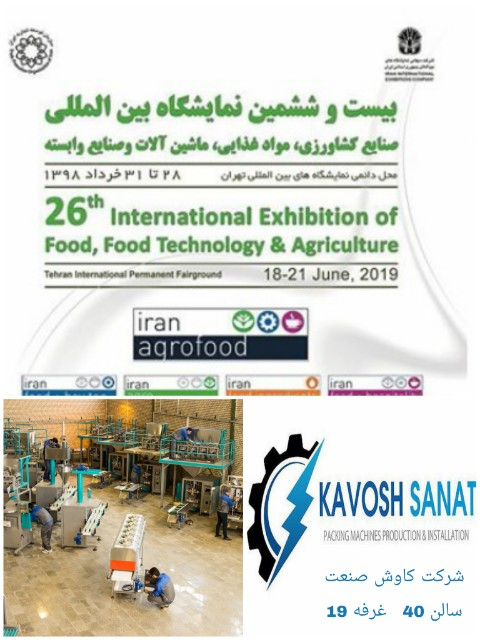 Kavosh Sanat - The 26th International Exhibition of Food, Food Technology and Agriculture