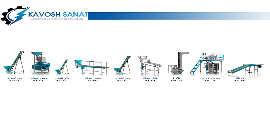 Kavosh Sanat - Grains packing line